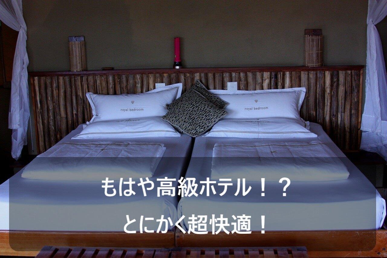 もはや高級ホテル!?とにかく超快適とグランピングの魅力を表した画像