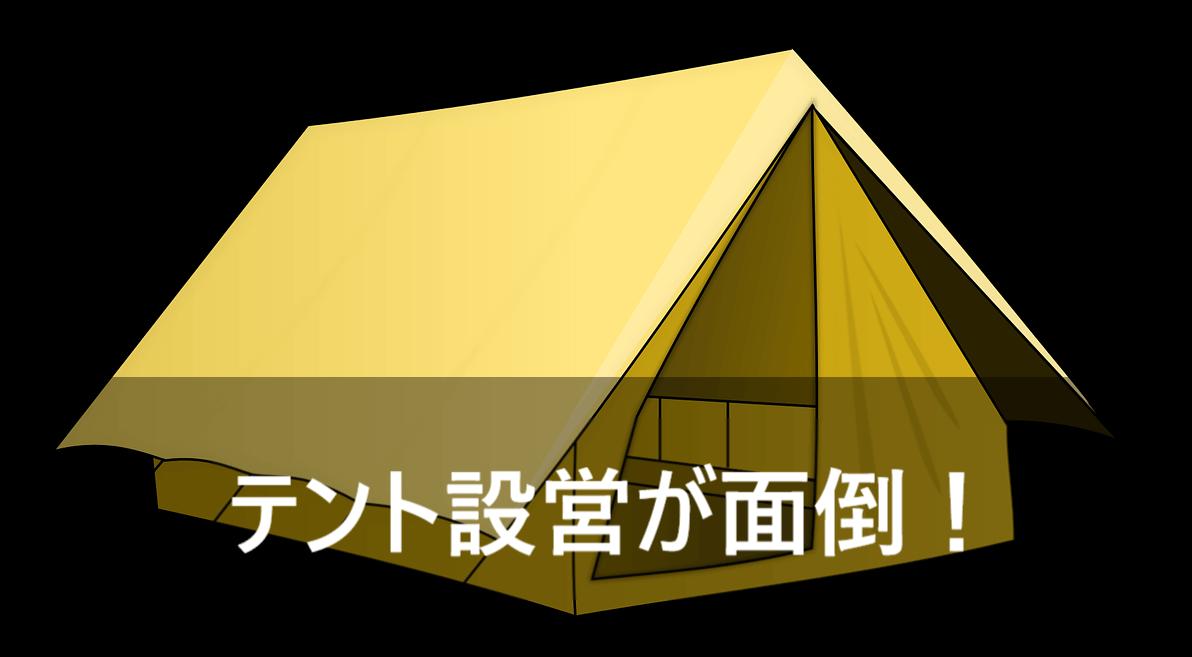 キャンプはテント設営が面倒であることを示した画像