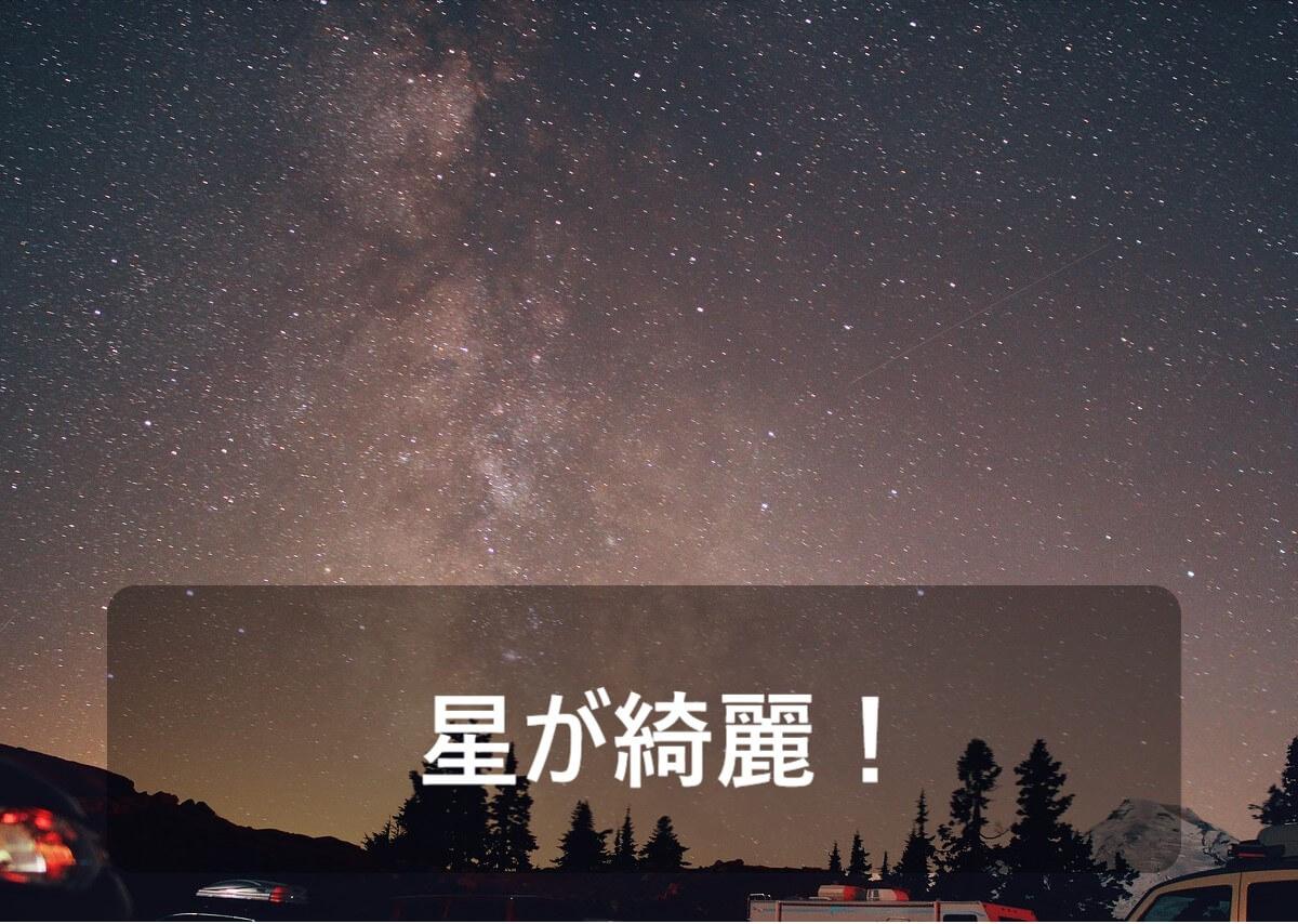 グランピングやキャンプでは星が綺麗に見れることを示した画像