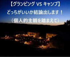 グランピングVSキャンプはどっちがおすすめ?|メリットデメリットの記事のアイキャッチ画像