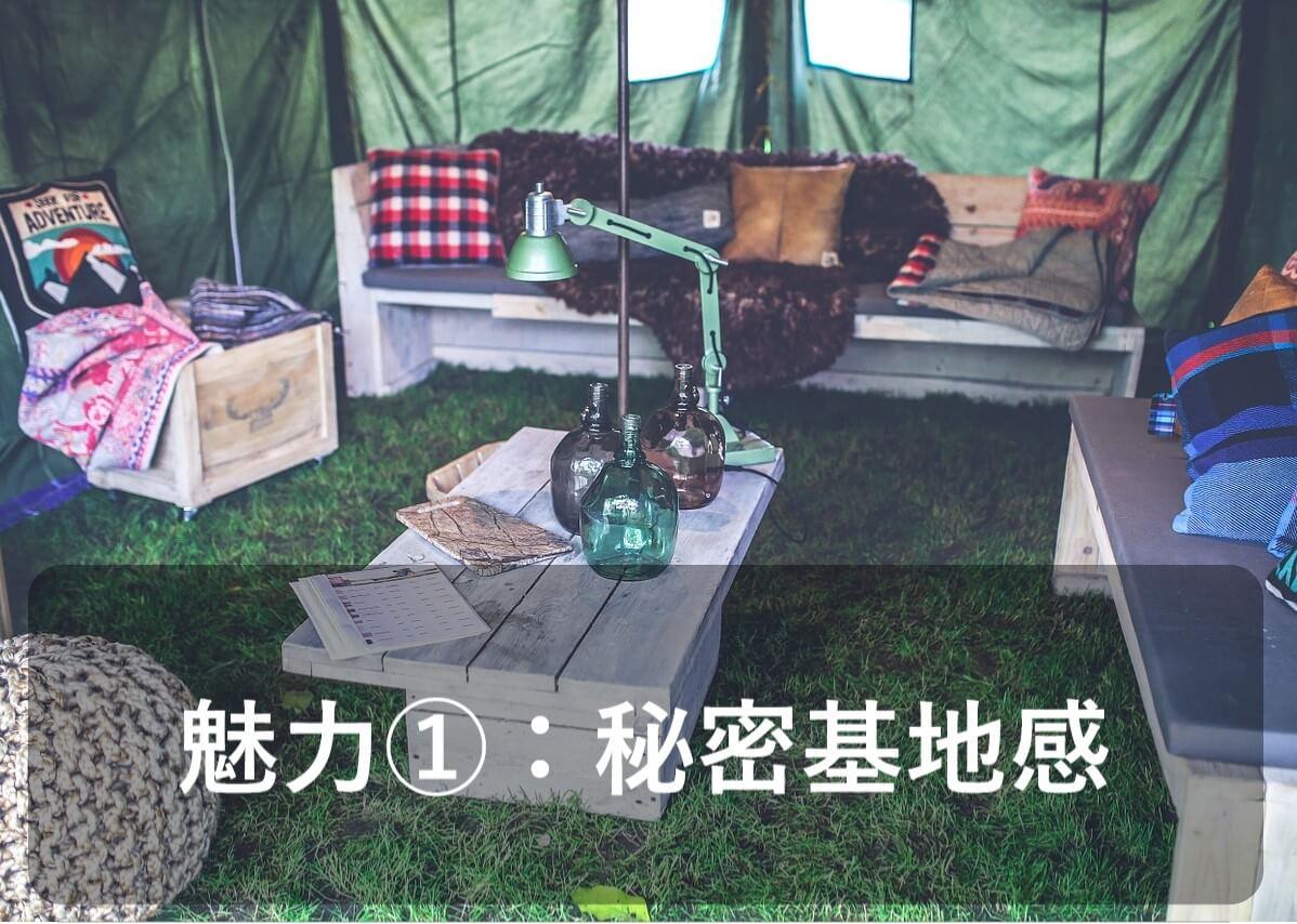 秘密基地のような画像にキャンプの魅力が書かれている画像