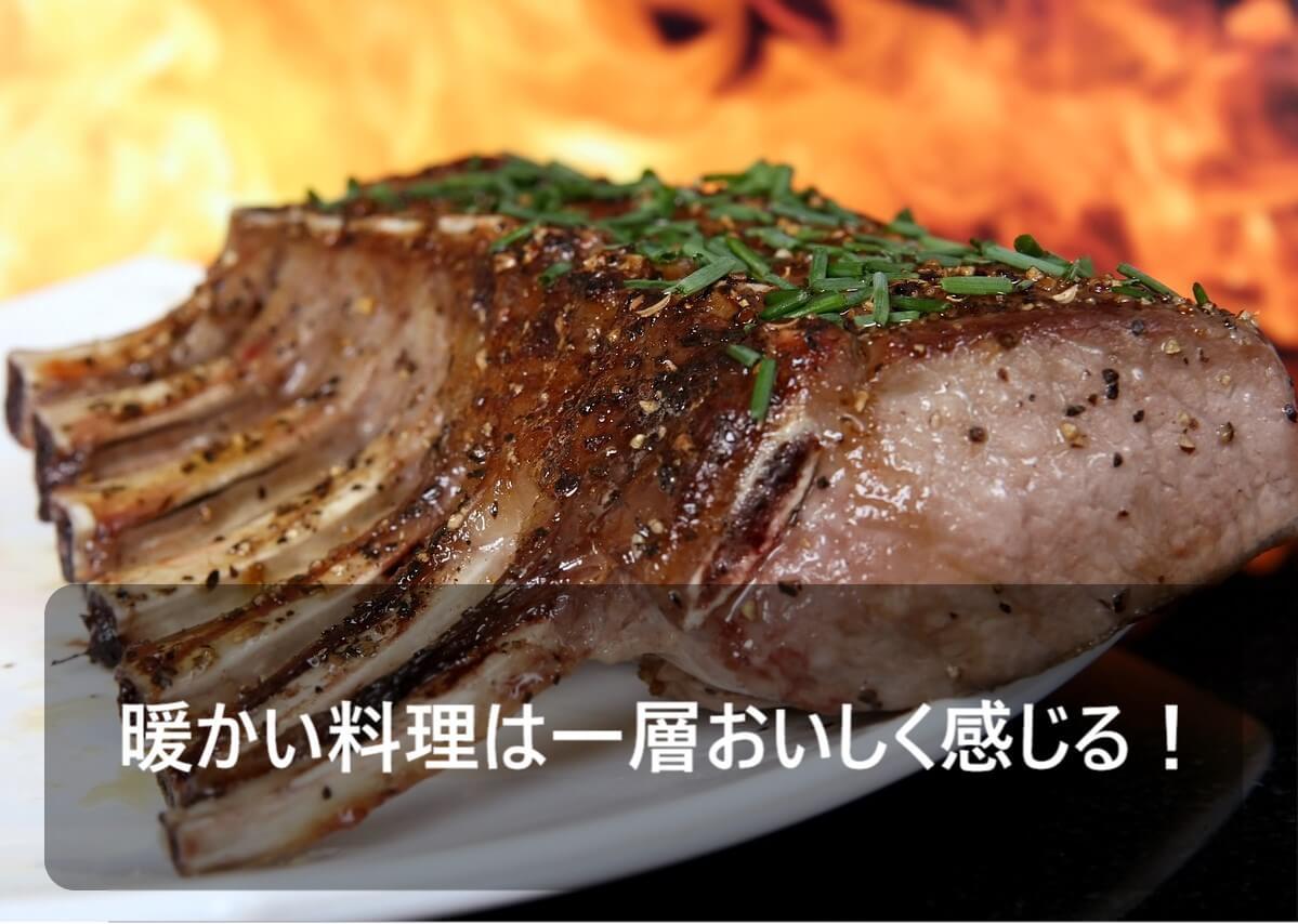 冬にグランピングすると暖かい料理は一層おいしく感じることを表した画像