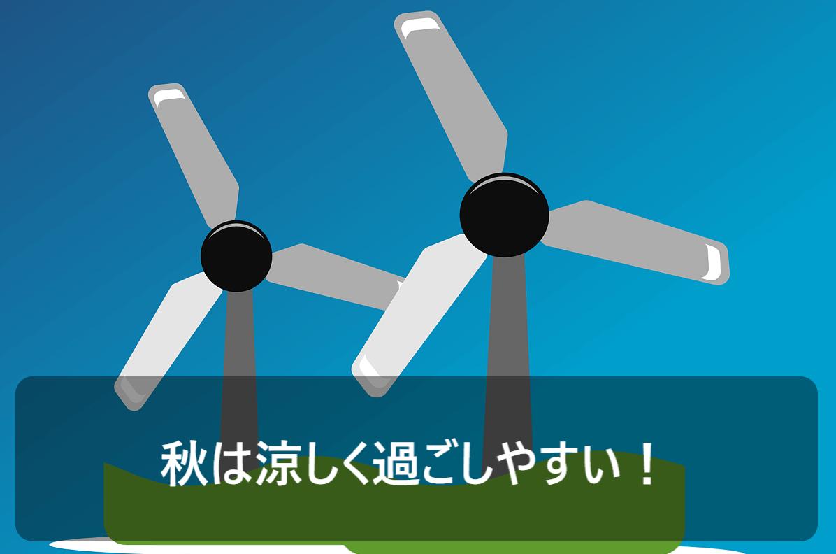 秋にグランピングするメリットとして秋は涼しくて過ごしやすいことを風車に見立てて示した画像