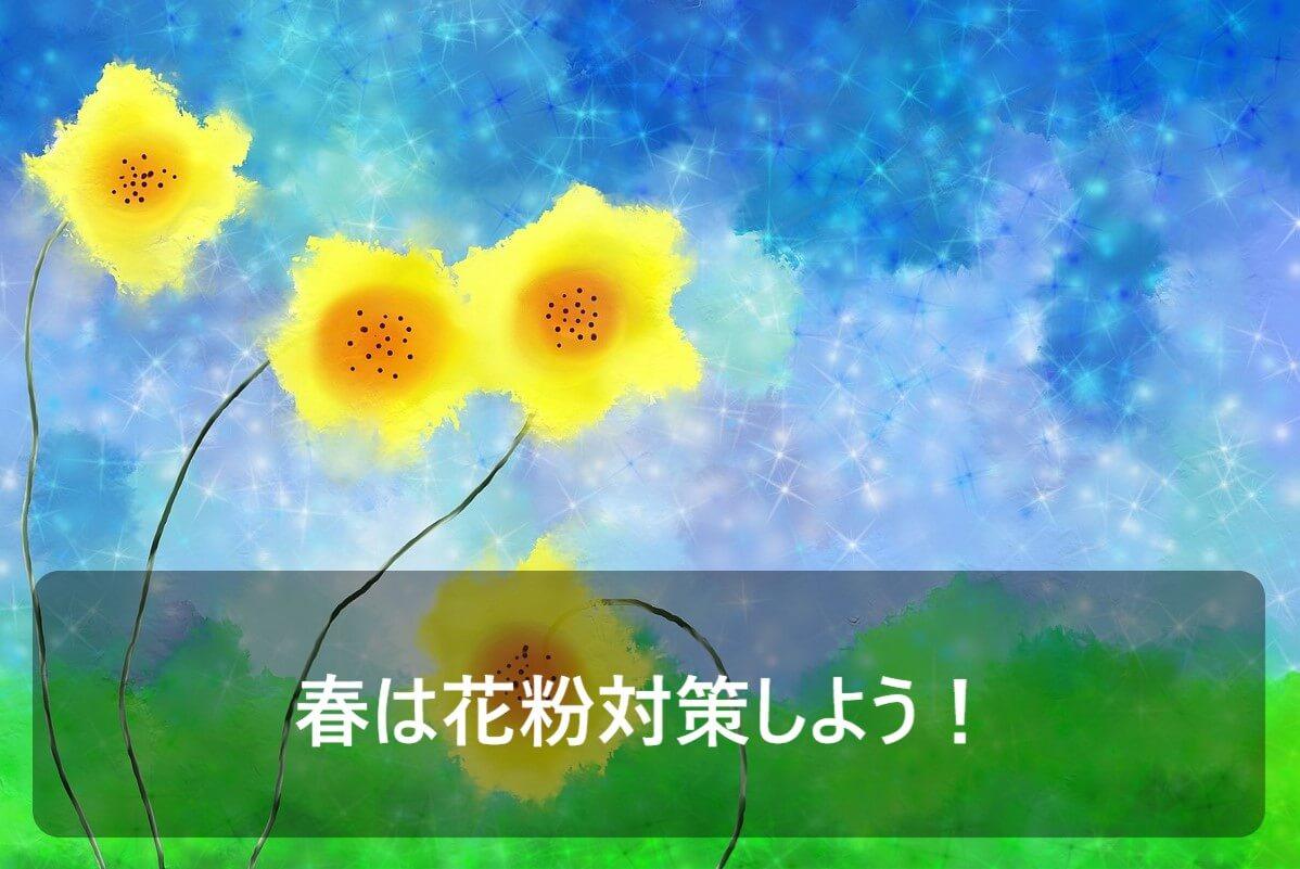 春は花粉が多いのでグランピングするにはデメリットに感じることを示した画像