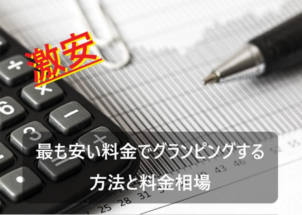 激安、最も安い料金でグランピングする方法と料金相場と電卓と計算用紙が背景にある画像