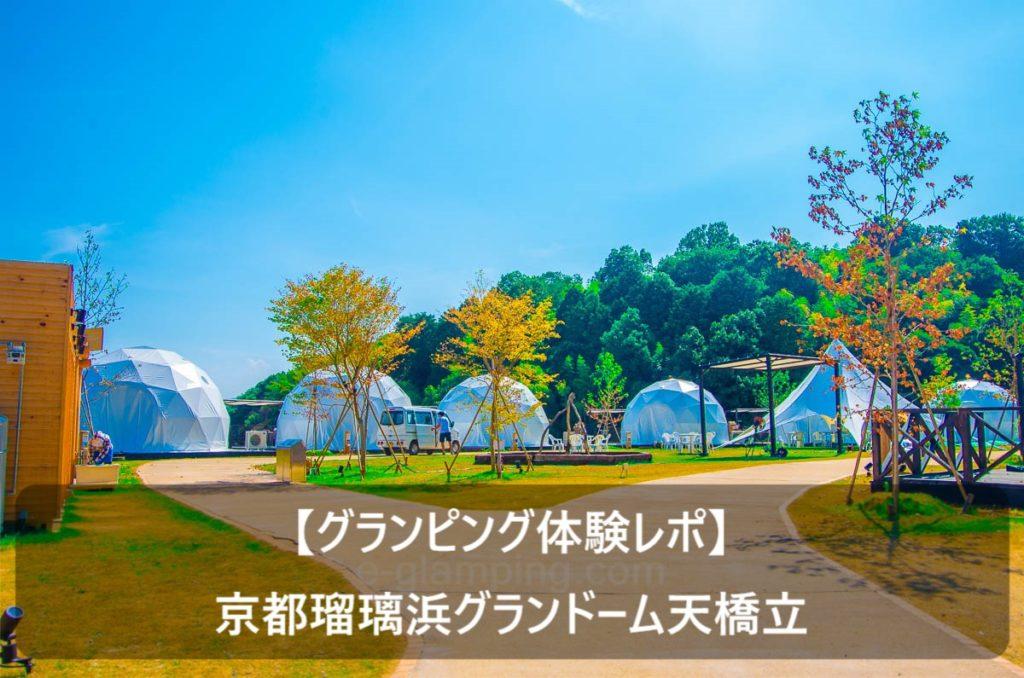 【グランピング体験レポ】京都瑠璃浜グランドーム天橋立と書かれている画像