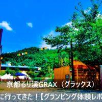 京都るり渓GRAX(グラックス)のアイキャッチ画像