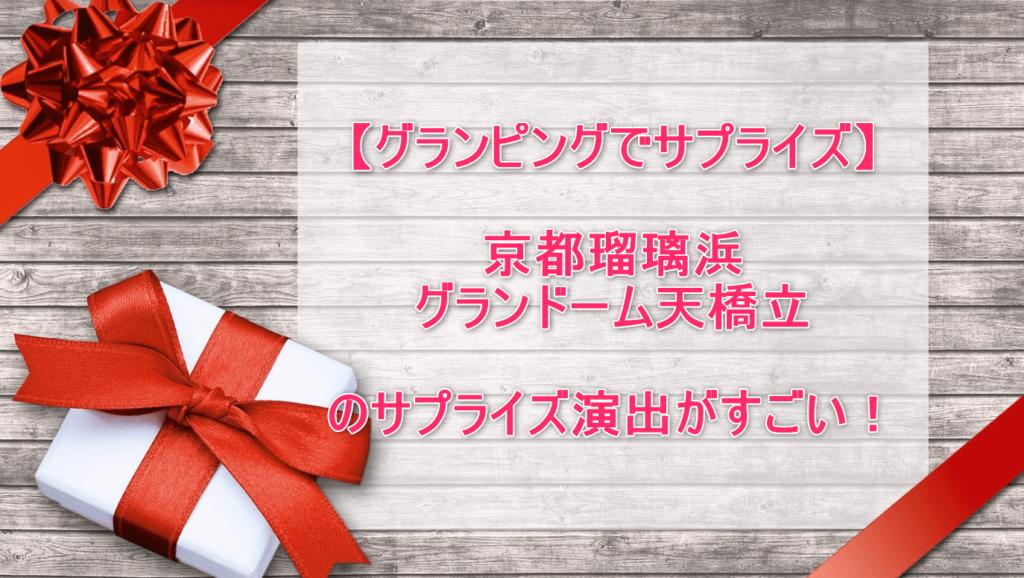 【グランピングでサプライズ】京都瑠璃浜グランドーム天橋立のサプライズ演出がすごい!