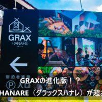 グラックスの進化版!?|グラックスハナレが超おすすめと書かれた画像