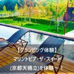 【グランピング体験】マリントピア・ザ・スイート(京都天橋立)を体験~!と書かれている写真