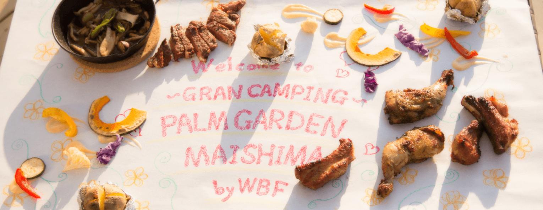 パームガーデン舞洲BBQ料理