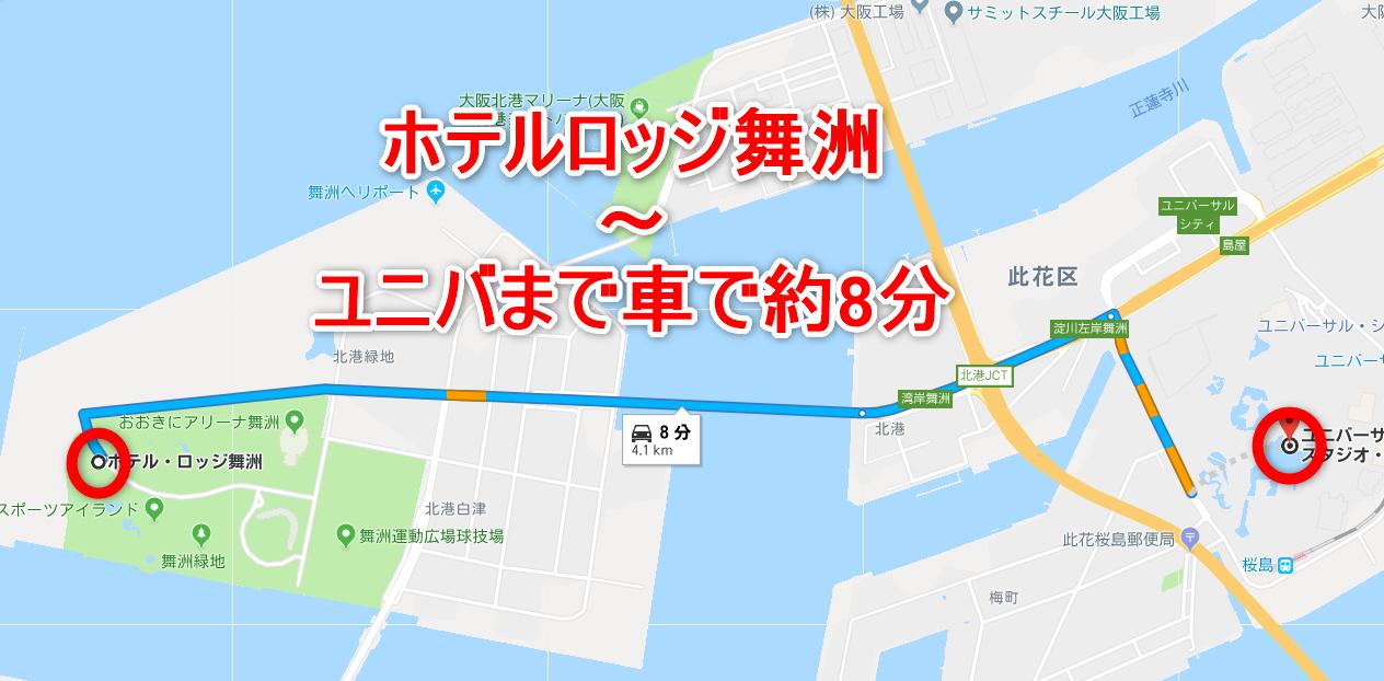 ホテルロッジ舞洲~ユニバーサルスタジオジャパンまでの距離と車での道のり時間