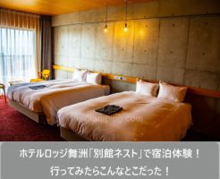 ホテルロッジ舞洲「別館ネスト」で宿泊体験!行ってみたらこんなとこだった!アイキャッチ画像
