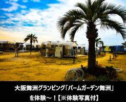大阪舞洲グランピング「パームガーデン舞洲」を体験~!【※体験写真付】アイキャッチ画像