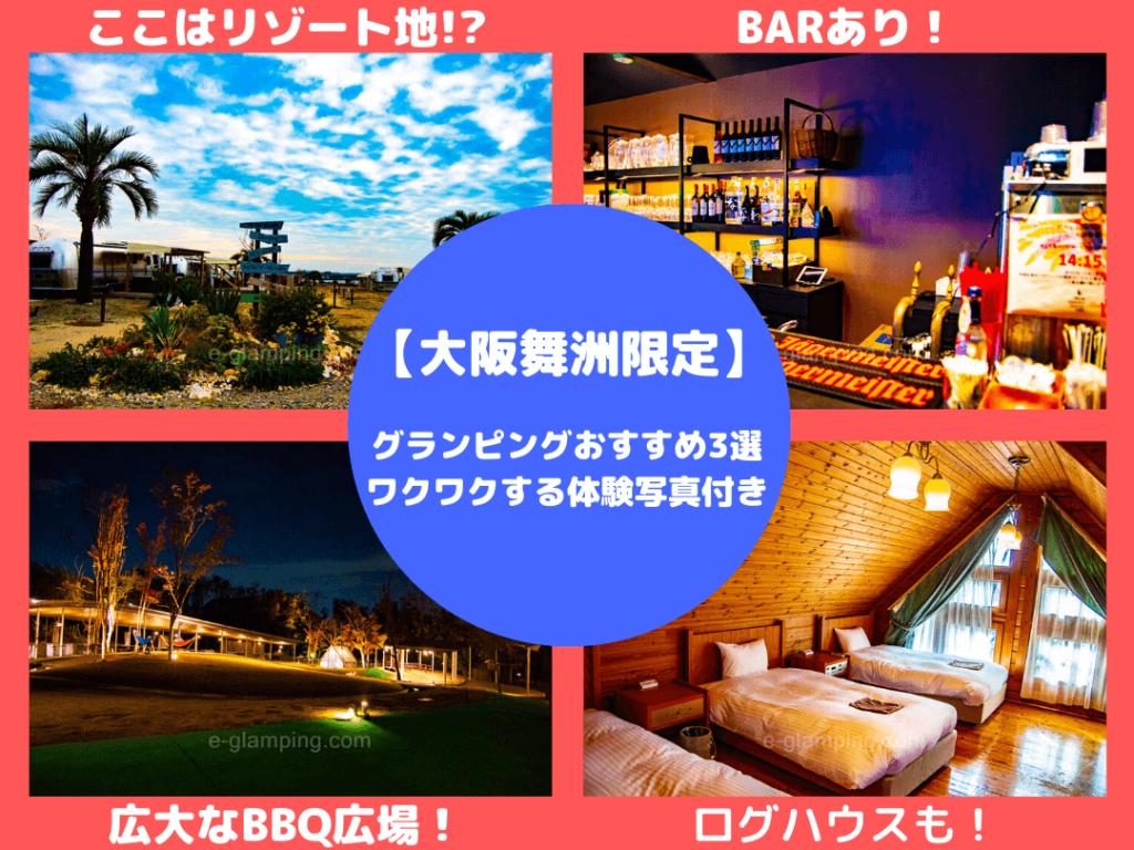 大阪舞洲グランピングおすすめ3選 【ワクワクする体験写真付き】