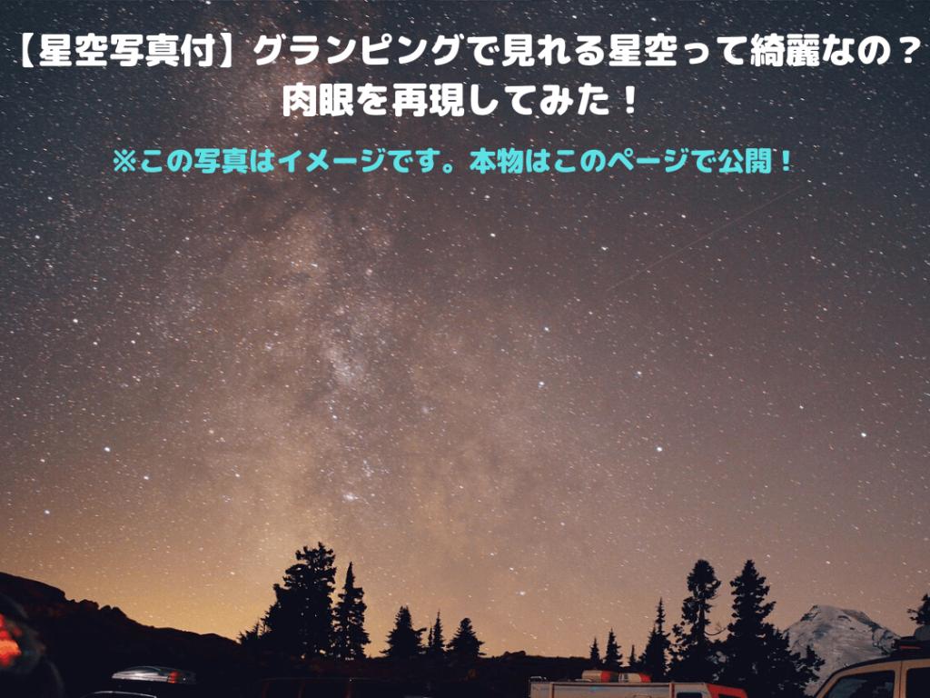 【※星空写真付】グランピングで見れる星空は綺麗?おすすめスポットも!
